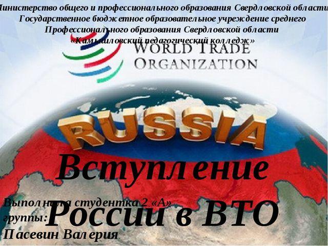 Вступление России в ВТО Выполнила студентка 2 «А» группы: Пасевин Валерия Мин...