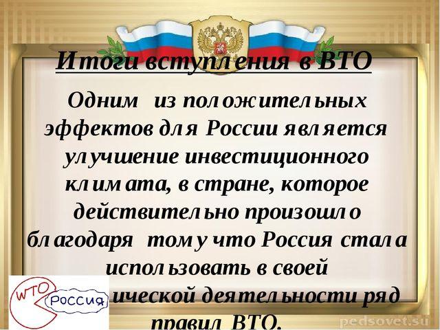 Итоги вступления в ВТО Одним из положительных эффектов для России является у...