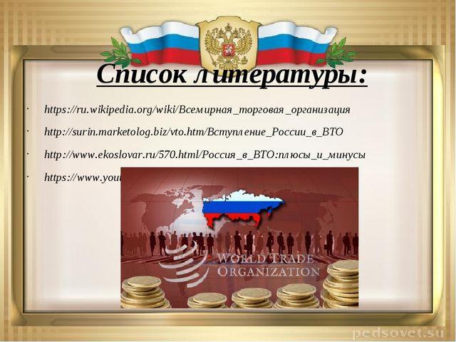 Список литературы: https://ru.wikipedia.org/wiki/Всемирная_торговая_организац...