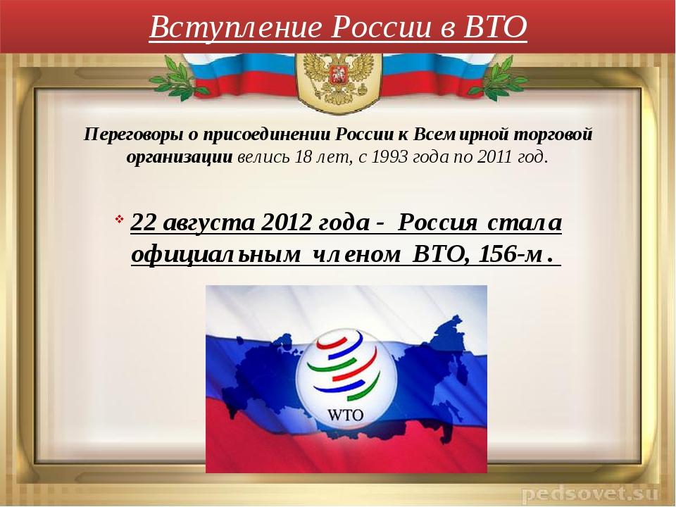 Вступление России в ВТО Переговоры о присоединенииРоссиикВсемирной торгово...