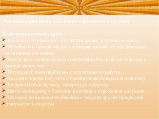 Рекомендации по преодолению стрессовых ситуаций Информационный стресс Осозна