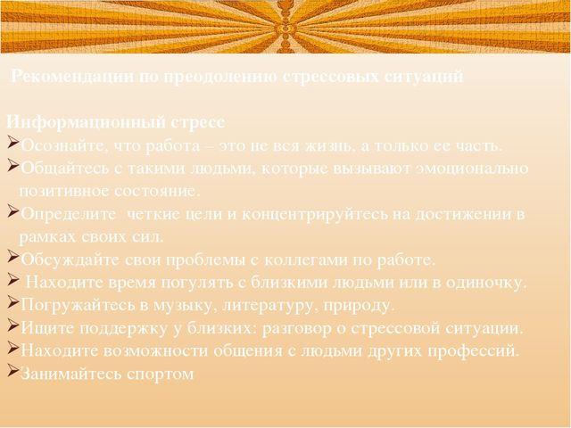 Рекомендации по преодолению стрессовых ситуаций Информационный стресс Осозна...