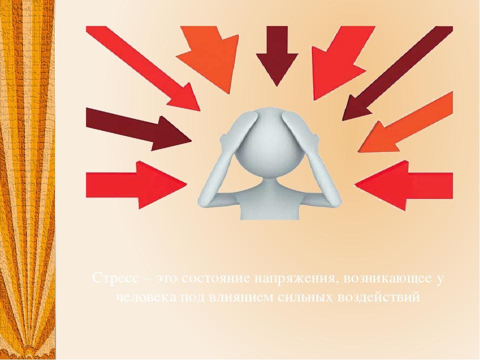 Стресс – это состояние напряжения, возникающее у человека под влиянием сильн...