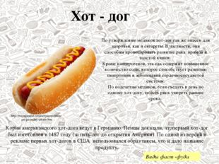 Шведские учёные выяснили, что картофельные чипсы, картофель фри и гамбургеры