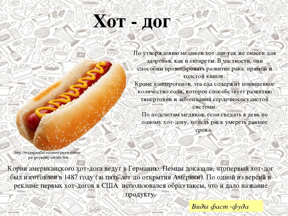 Шведские учёные выяснили, что картофельные чипсы, картофель фри и гамбургеры...