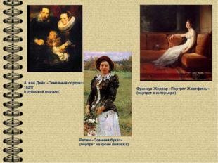 А. ван Дейк «Семейный портрет» 1621г (групповой портрет) Франсуа Жеррар «Порт