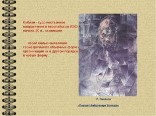 Кубизм - художественное направление в европейском ИЗО начала 20 в., ставившее