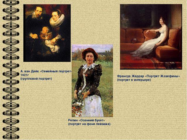 А. ван Дейк «Семейный портрет» 1621г (групповой портрет) Франсуа Жеррар «Порт...