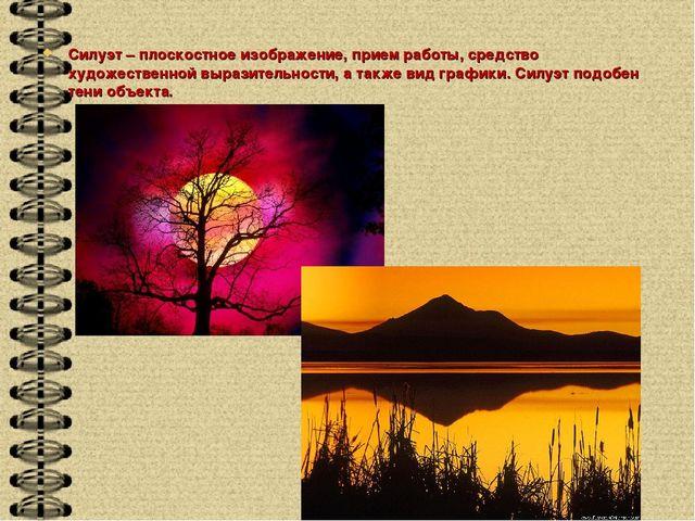 Силуэт – плоскостное изображение, прием работы, средство художественной выраз...