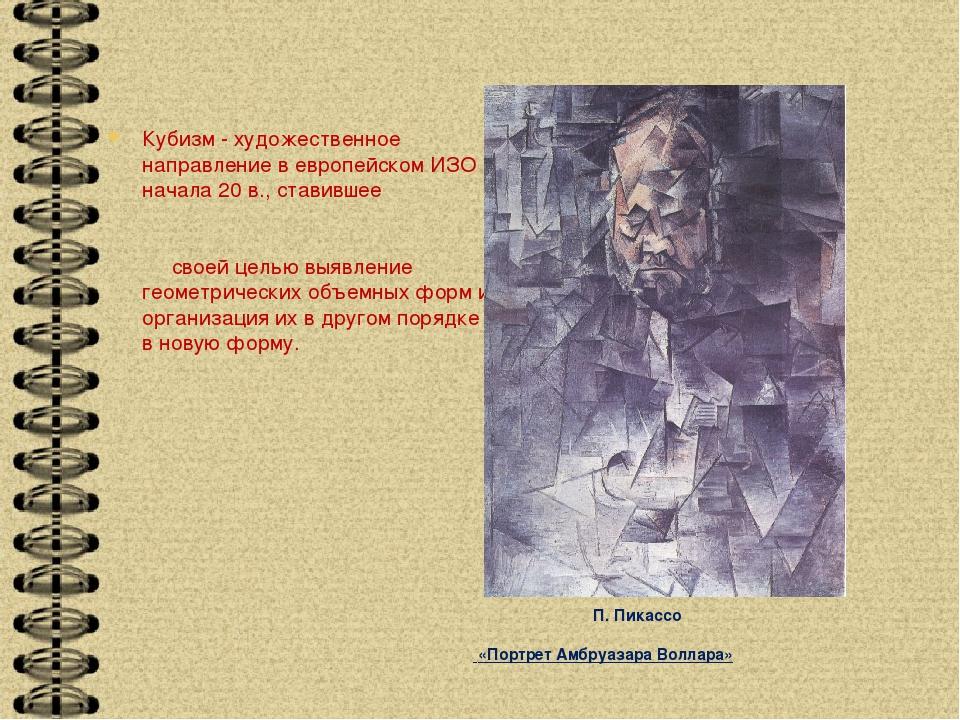 Кубизм - художественное направление в европейском ИЗО начала 20 в., ставившее...