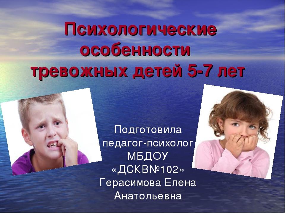Психологические особенности тревожных детей 5-7 лет Подготовила педагог-психо...