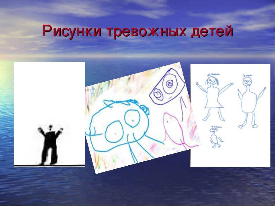 Рисунки тревожных детей