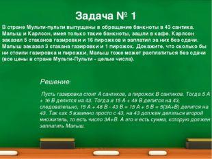 Задача № 1 В стране Мульти-пульти выпущены в обращение банкноты в 43 сантика