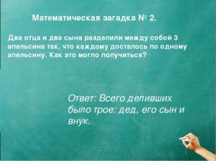 Математическая загадка № 2. Два отца и два сына разделили между собой 3 апель