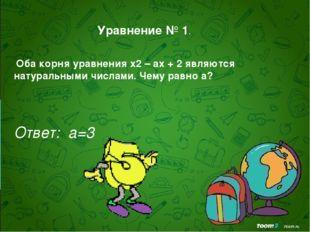 Уравнение № 1. Оба корня уравнения x2 – ax + 2 являются натуральными числами.