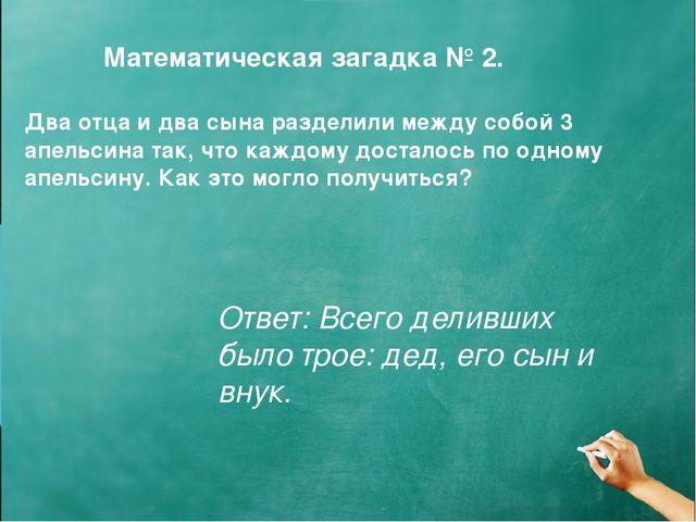 Математическая загадка № 2. Два отца и два сына разделили между собой 3 апель...
