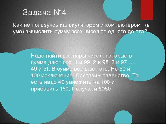 Задача №4 Как не пользуясь калькулятором и компьютером (в уме) вычислить сум...