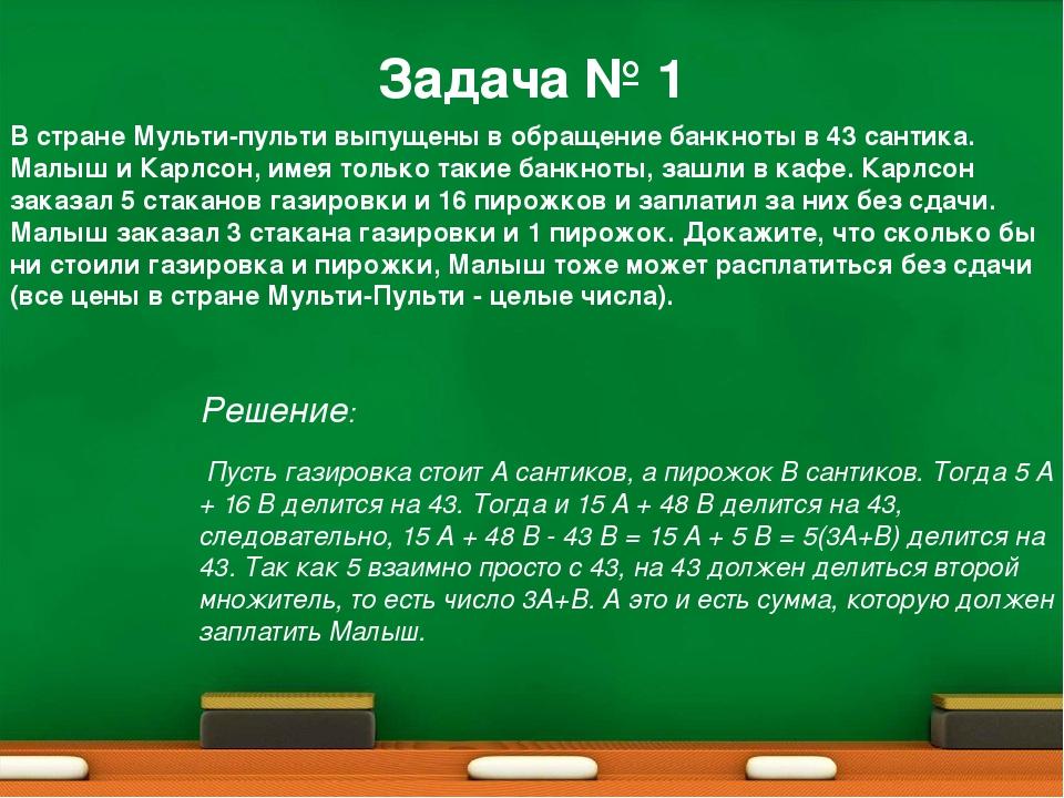 Задача № 1 В стране Мульти-пульти выпущены в обращение банкноты в 43 сантика...