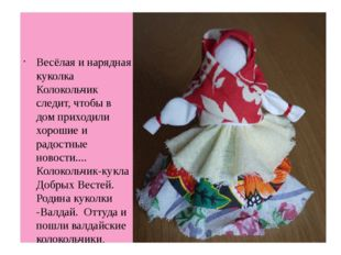 Весёлая и нарядная куколка Колокольчик следит, чтобы в дом приходили хорошие
