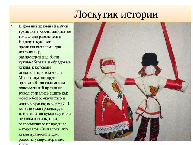 Лоскутик истории В древние времена на Руси тряпичные куклы шились не только...