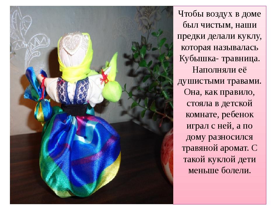 Чтобы воздух в доме был чистым, наши предки делали куклу, которая называлась...