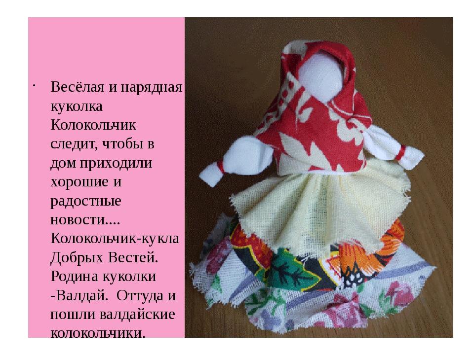 Весёлая и нарядная куколка Колокольчик следит, чтобы в дом приходили хорошие...