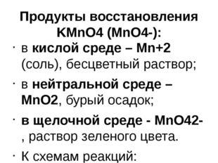 Продукты восстановления KMnO4 (MnO4-): в кислой среде – Mn+2 (соль), бесцветн