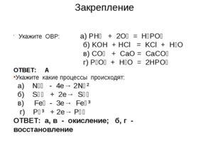 Закрепление Укажите ОВР: а) PH₃ + 2O₂ = H₃PO₄ б) KOH + HCl = KCl + H₂O в) CO₂