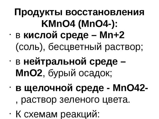 Продукты восстановления KMnO4 (MnO4-): в кислой среде – Mn+2 (соль), бесцветн...