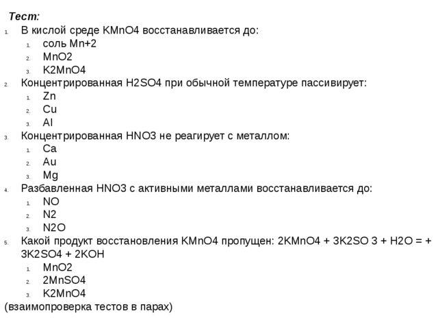 Тест: В кислой среде KMnO4 восстанавливается до: соль Mn+2 MnO2 K2MnO4 Конце...