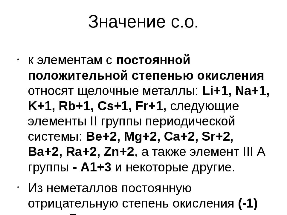 Значение с.о. к элементам с постоянной положительной степенью окисления относ...