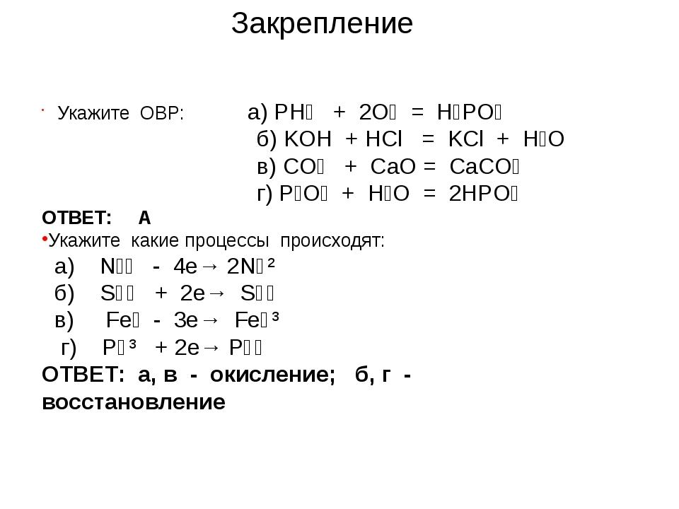 Закрепление Укажите ОВР: а) PH₃ + 2O₂ = H₃PO₄ б) KOH + HCl = KCl + H₂O в) CO₂...