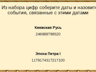 Из набора цифр соберите даты и назовите события, связанные с этими датами Ки