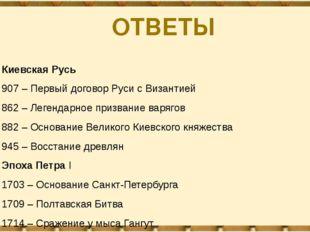ОТВЕТЫ Киевская Русь 907 – Первый договор Руси с Византией 862 – Легендарное