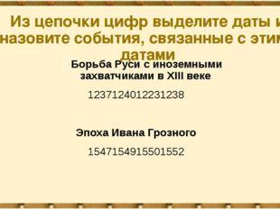 Из цепочки цифр выделите даты и назовите события, связанные с этими датами Бо