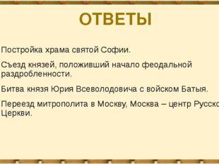 ОТВЕТЫ Постройка храма святой Софии. Съезд князей, положивший начало феодальн