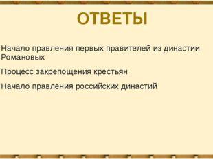 ОТВЕТЫ Начало правления первых правителей из династии Романовых Процесс закре