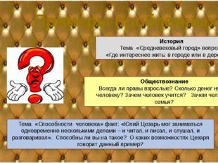 Примеры проблемных ситуаций История Тема «Средневековый город» вопрос: «Где и