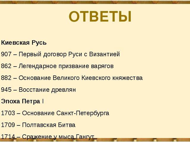 ОТВЕТЫ Киевская Русь 907 – Первый договор Руси с Византией 862 – Легендарное...