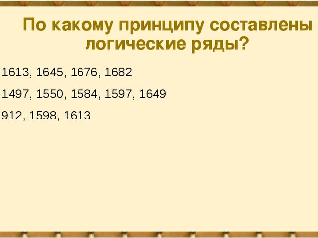 По какому принципу составлены логические ряды? 1613, 1645, 1676, 1682 1497, 1...