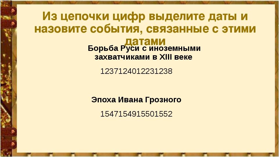 Из цепочки цифр выделите даты и назовите события, связанные с этими датами Бо...