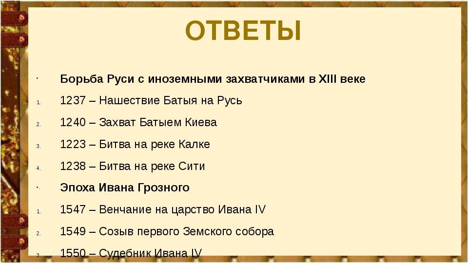 ОТВЕТЫ Борьба Руси с иноземными захватчиками в ХIII веке 1237 – Нашествие Бат...