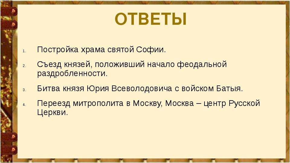 ОТВЕТЫ Постройка храма святой Софии. Съезд князей, положивший начало феодальн...