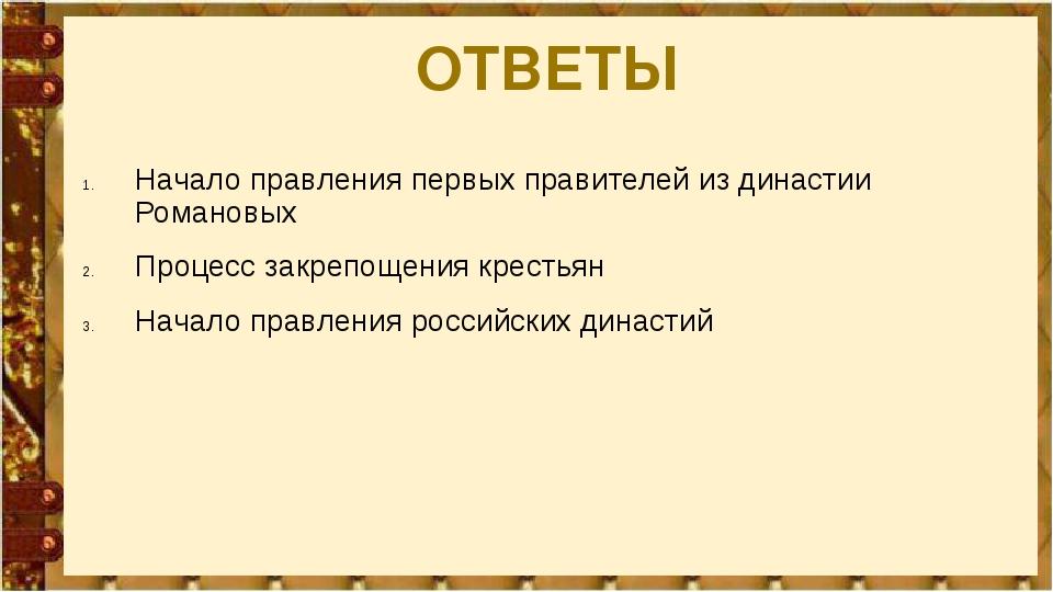 ОТВЕТЫ Начало правления первых правителей из династии Романовых Процесс закре...