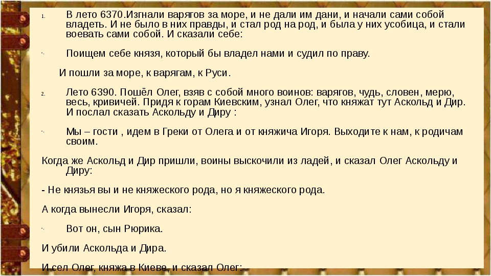 Презентация по теме возникновение древнерусского государства (6 класс)