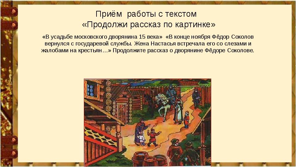 Приём работы с текстом «Продолжи рассказ по картинке» «В усадьбе московского...