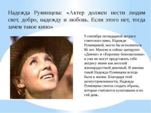 Надежда Румянцева: «Актер должен нести людям свет, добро, надежду и любовь. Е