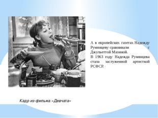 Кадр из фильма «Девчата» А в европейских газетахНадежду Румянцевусравнивал
