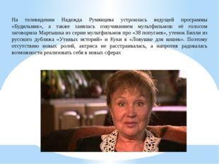 На телевидении Надежда Румянцева устроилась ведущей программы «Будильник», а