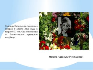 Могила Надежды Румянцевой Надежда Васильевна скончалась вечером 8 апреля 200